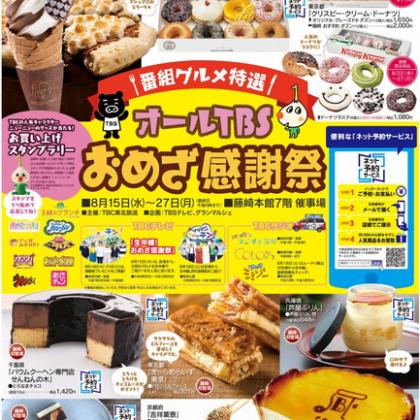 藤崎百貨店「番組グルメ特選 オールTBSおめざ感謝祭」
