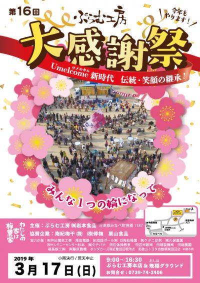 2019年第16回ぷらむ工房大感謝祭