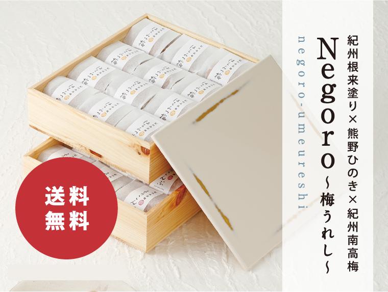 """""""Negoro梅うれし"""""""