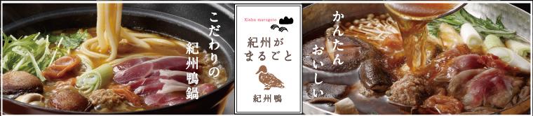 紀州鴨鍋セット