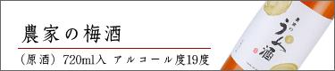 農家の梅酒(原酒) 720ml入(アルコール度19度)