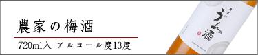 農家の梅酒 720ml入(アルコール度13度)