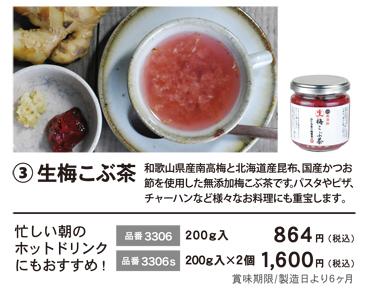 生梅こぶ茶