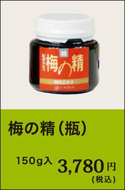 梅肉エキス 液状150g