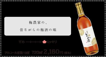 農家の梅酒(原酒)