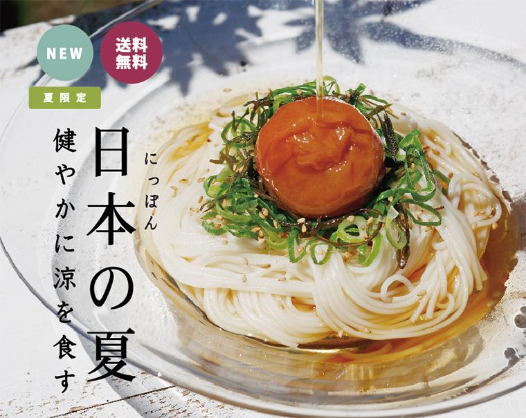 """""""日本の夏セット"""""""