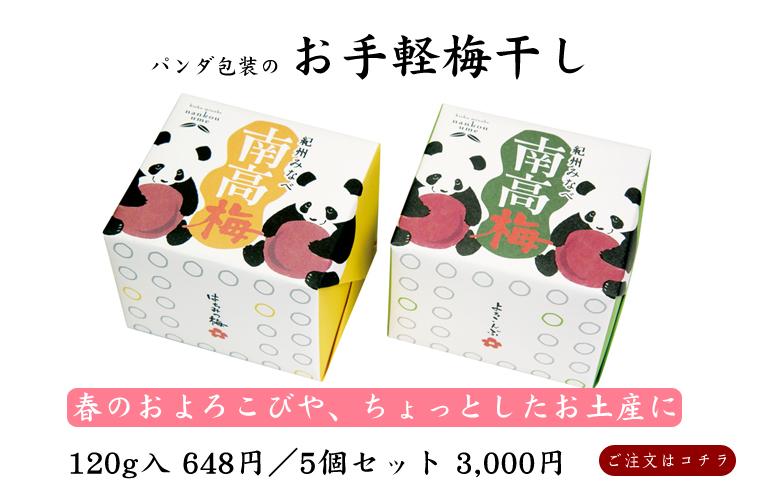 パンダ包装の梅干し