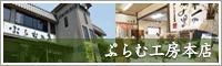 ぷらむ工房本店